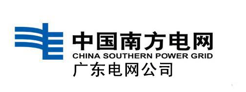 南方电网广东电网公司