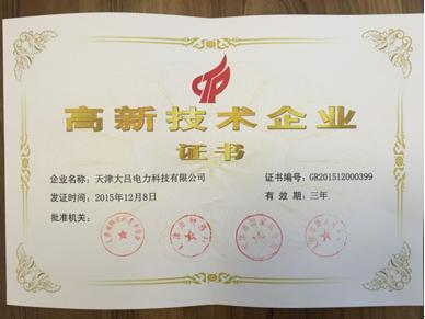 """天津大吕电力荣获""""国家高新技术企业""""认定"""