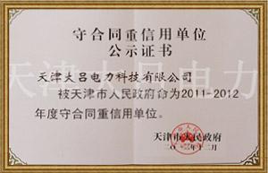 大吕电力守合同重信用单位公示证书