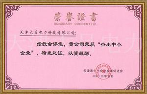 天津市中小企业发展促进会杰出中小企业