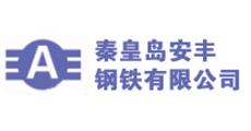 秦皇岛安丰钢铁有限公司-大吕电力VIP客户