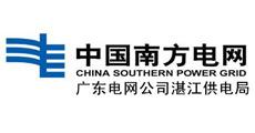 南方电网广东电网公司湛江供电局
