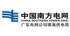 南方电网广东电网公司珠海供电局