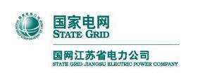 国家电网江苏省电力公司-大吕电力VIP客户